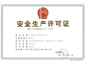 布袋除尘器厂家-安全生产许可证
