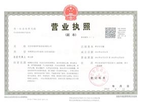 除尘设备厂家-营业执照