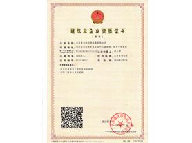 电除尘器厂家-建筑资质证书